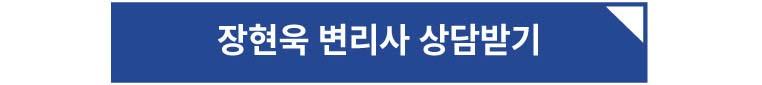 장현욱 변리사 상담받기
