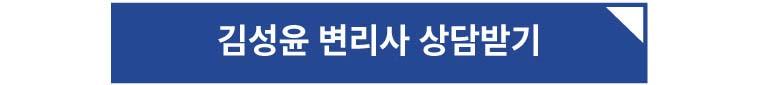 김성윤 변리사 상담받기