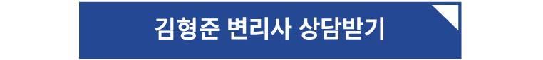 김형준 변리사 상담받기