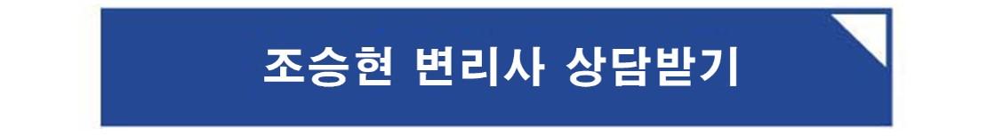 조승현 변리사 상담받기